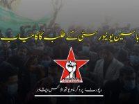 پشاور: اباسین یونیورسٹی کے طلبہ کا کامیاب احتجاج