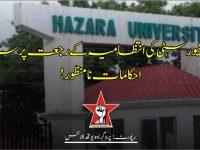 ہزارہ یونیورسٹی کی انتظامیہ کے رجعت پرستانہ احکامات نامنظور