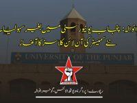 گوجرانوالہ: پنجاب یونیورسٹی میں بغیر سہولیات کے نئے سمیسٹر کی آن لائن کلاسز کا آغاز