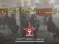 لاہور: ایک روزہ ریجنل مارکسی سکول کا انعقاد